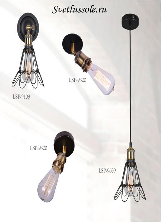 Декоративный светильник LSP-9609