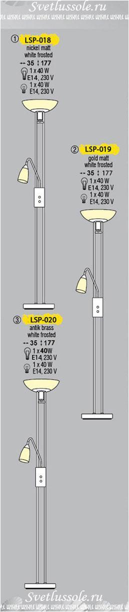 Технические характеристики светильника LSP-0020