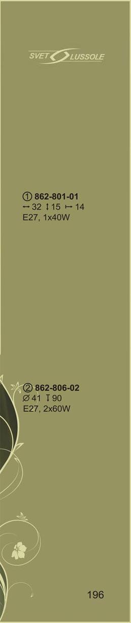 Технические характеристики светильника 862-806-02_velante