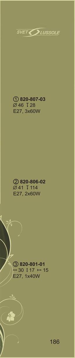 Технические характеристики светильника 820-807-03_velante