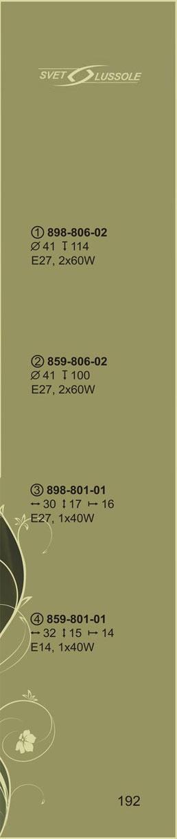 Технические характеристики светильника 898-806-02_velante
