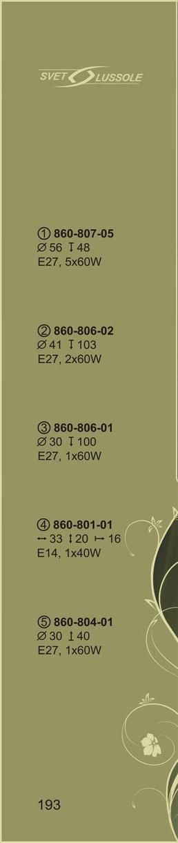 Технические характеристики светильника 860-807-05_velante