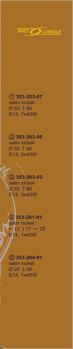 Технические характеристики светильника 353-203-07_velante