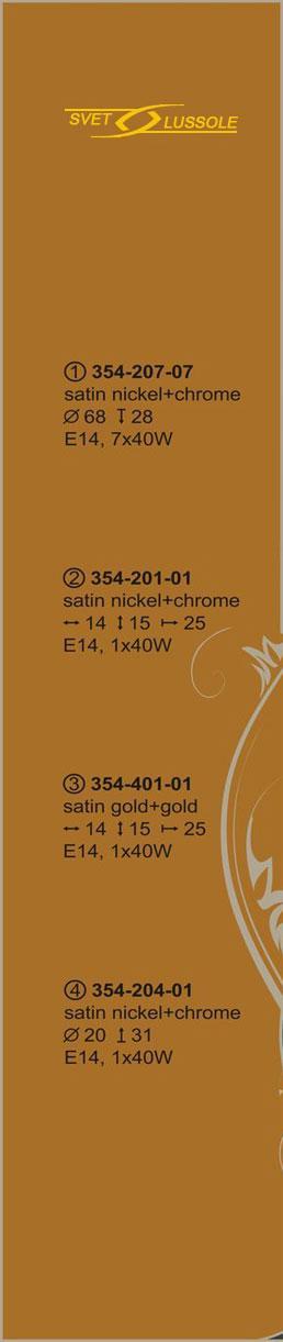 Технические характеристики светильника 354-207-07_velante
