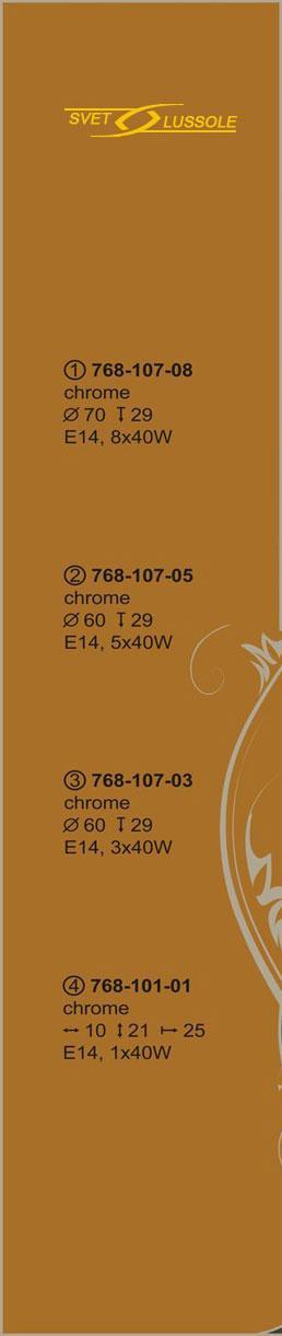 Технические характеристики светильника 768-107-05_velante