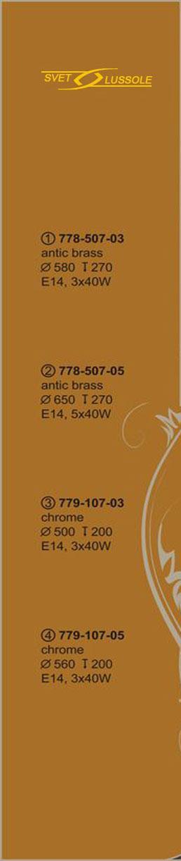 Технические характеристики светильника 778-507-05_velante
