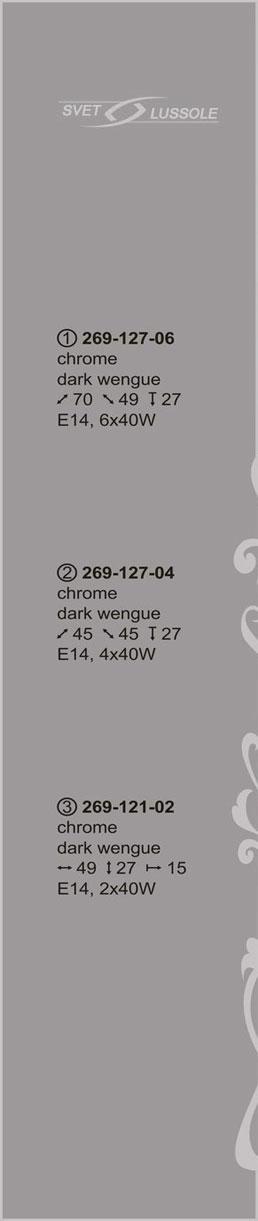 Технические характеристики светильника 269-127-06_velante