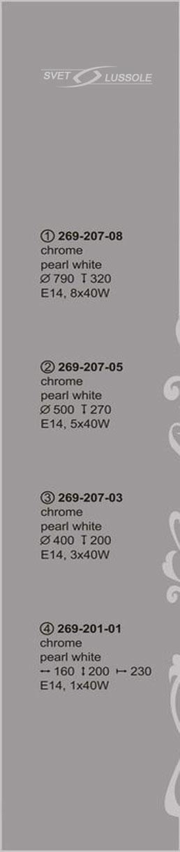 Технические характеристики светильника 269-207-08_velante