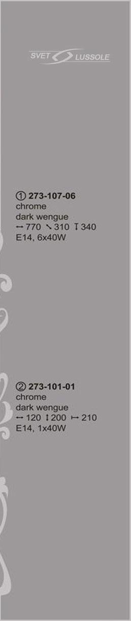 Технические характеристики светильника 273-107-06_velante