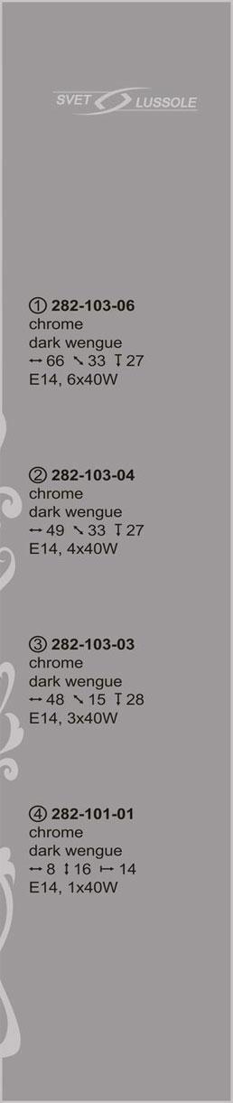 Технические характеристики светильника 282-103-04_velante
