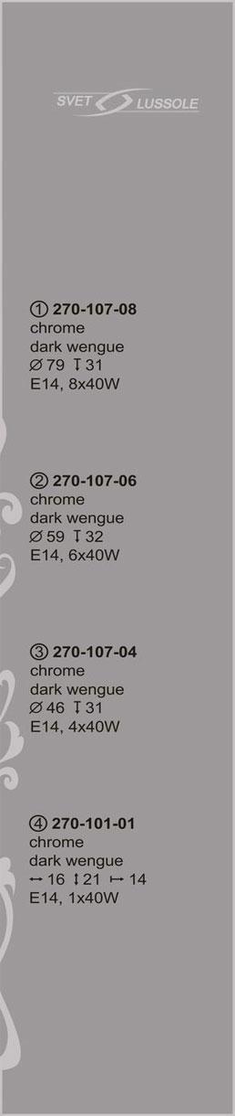 Технические характеристики светильника 270-107-08_velante
