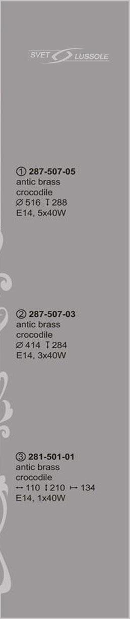 Технические характеристики светильника 287-507-05_velante