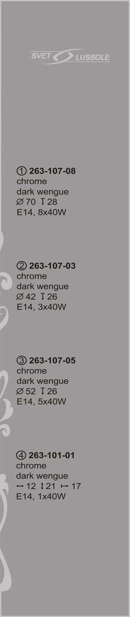 Технические характеристики светильника 263-107-08_velante