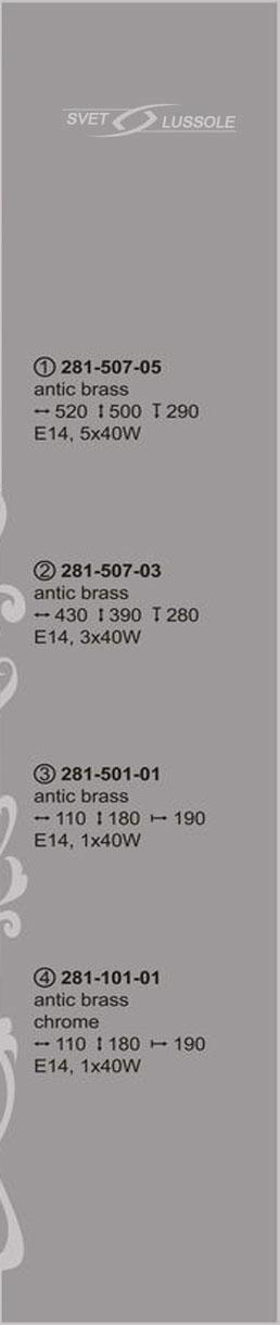 Технические характеристики светильника 281-507-05_velante