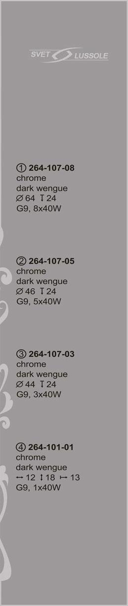 Технические характеристики светильника 264-107-08_velante