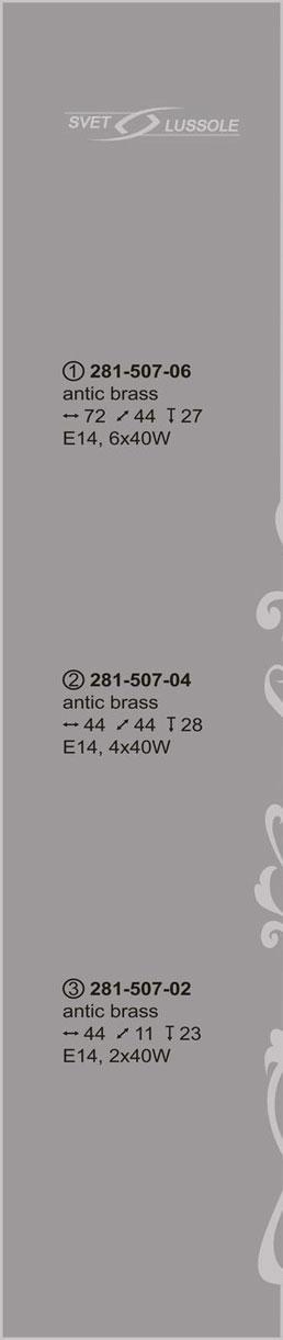 Технические характеристики светильника 281-507-04_velante