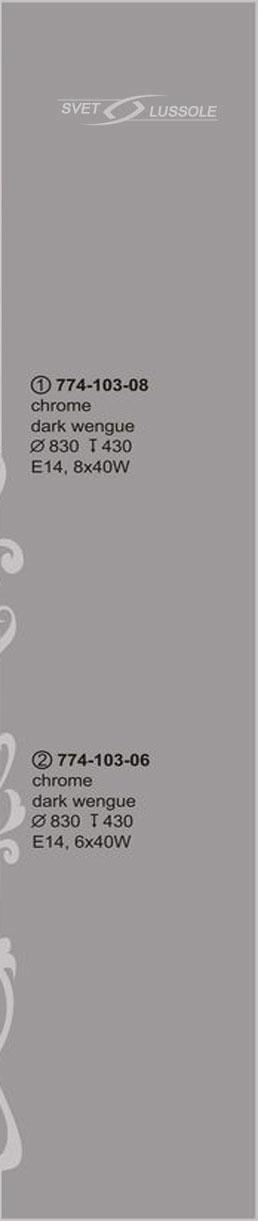 Технические характеристики светильника 774-103-08_velante