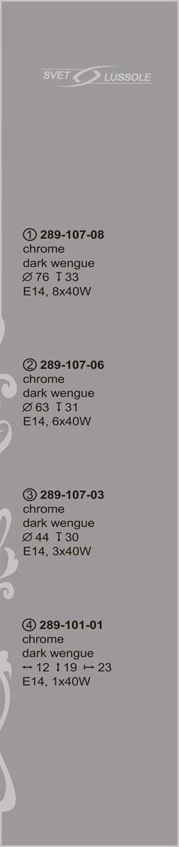 Технические характеристики светильника 289-107-06_velante