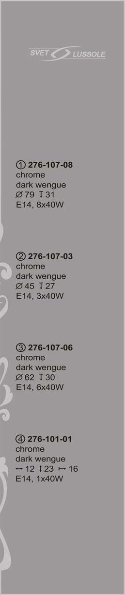 Технические характеристики светильника 276-107-06_velante