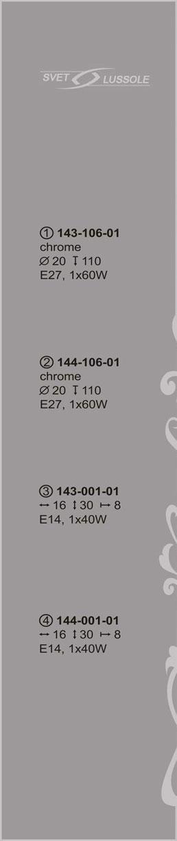 Технические характеристики светильника 144-106-01_velante