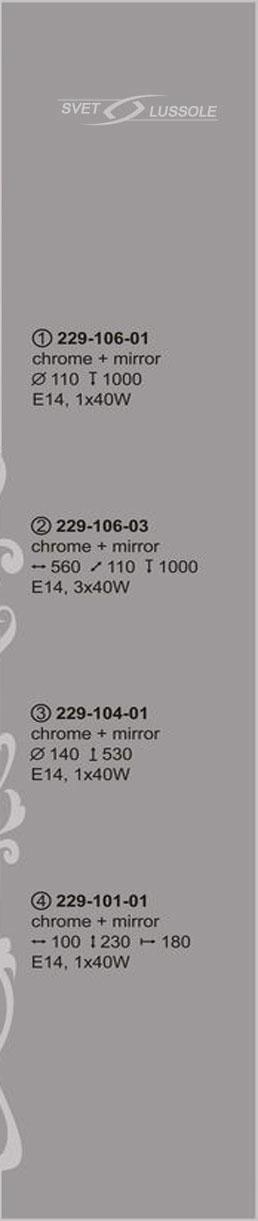 Технические характеристики светильника 229-106-01_velante