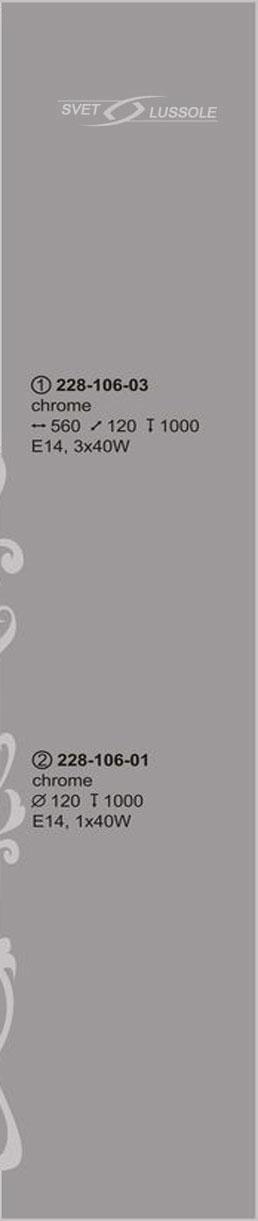 Технические характеристики светильника 228-106-01_velante