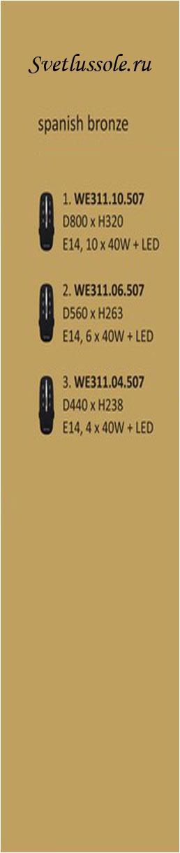 Технические характеристики светильника WE311.06.507_wertmark