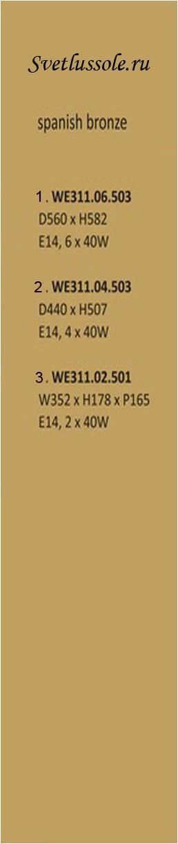 Технические характеристики светильника WE311.06.503_wertmark