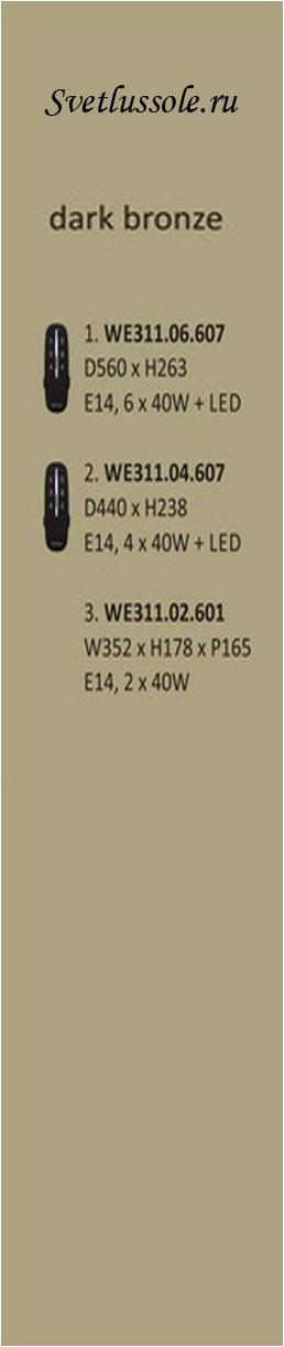 Технические характеристики светильника WE311.06.607_wertmark