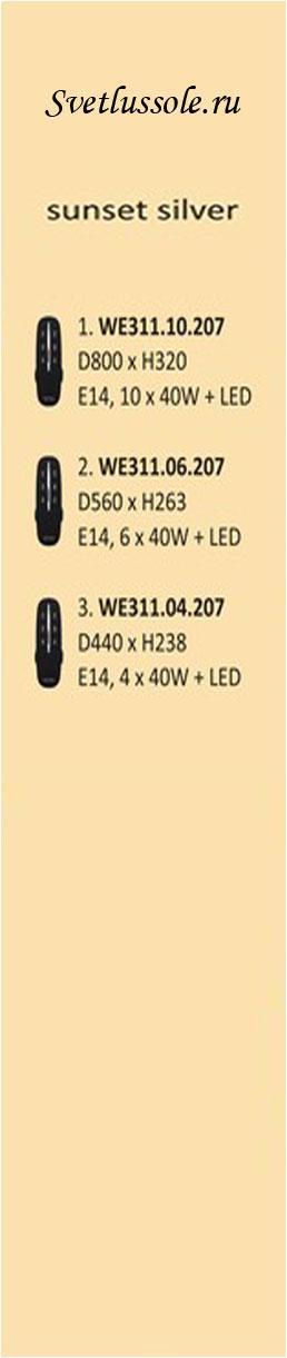 Технические характеристики светильника WE311.10.207_wertmark