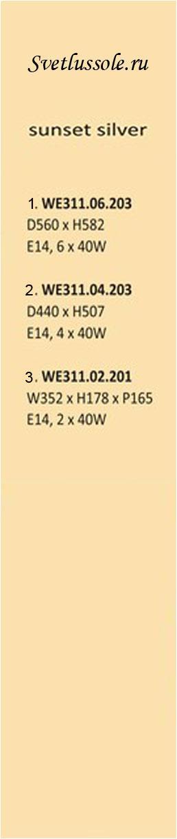Технические характеристики светильника WE311.06.203_wertmark