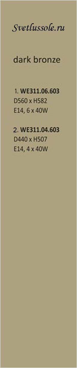 Технические характеристики светильника WE311.06.603_wertmark