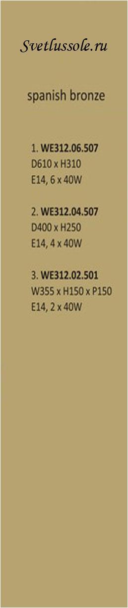 Технические характеристики светильника WE312.06.507_wertmark