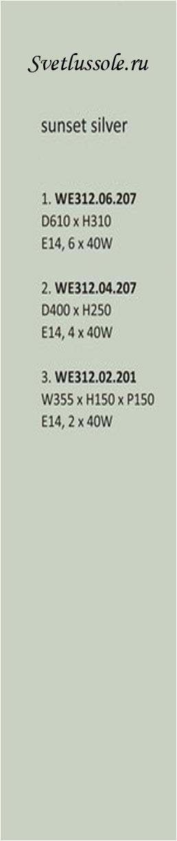 Технические характеристики светильника WE312.06.207_wertmark