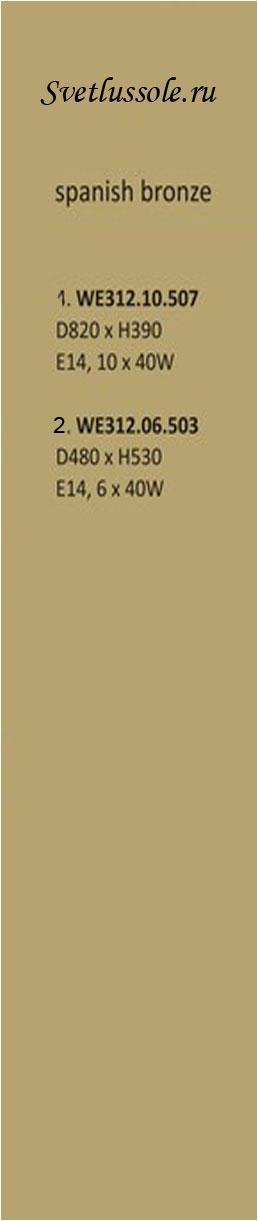 Технические характеристики светильника WE312.06.503_wertmark