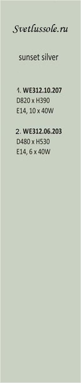 Технические характеристики светильника WE312.06.203_wertmark