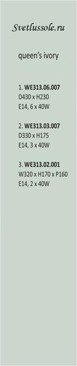 Технические характеристики светильника WE313.06.007_wertmark