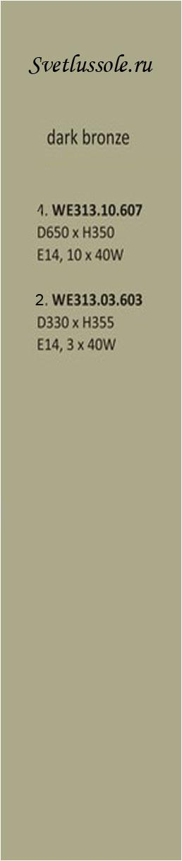 Технические характеристики светильника WE313.03.603_wertmark