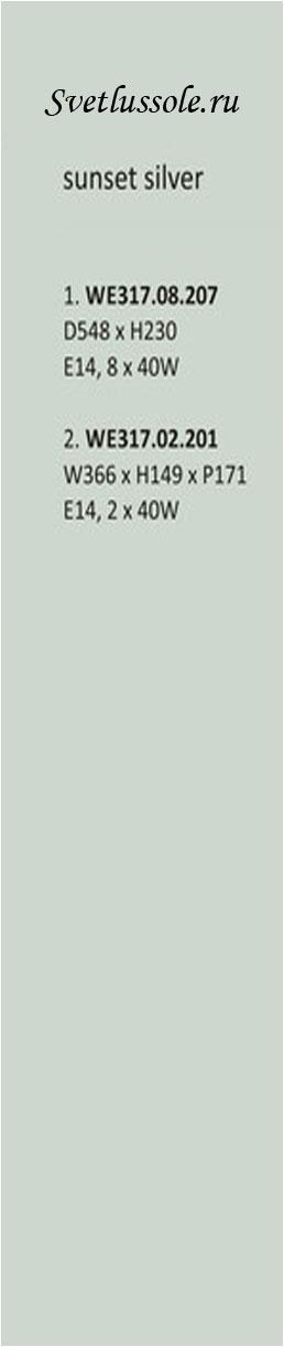 Технические характеристики светильника WE317.08.207_wertmark