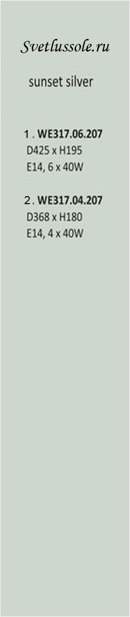 Технические характеристики светильника WE317.06.207_wertmark