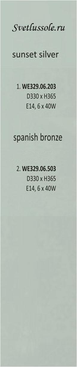 Технические характеристики светильника WE329.06.503_wertmark