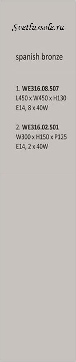 Технические характеристики светильника WE316.08.507_wertmark