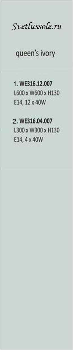 Технические характеристики светильника WE316.12.007_wertmark