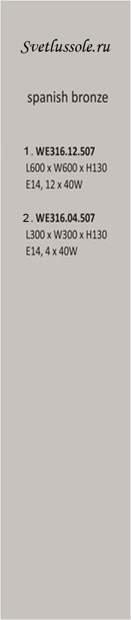 Технические характеристики светильника WE316.12.507_wertmark