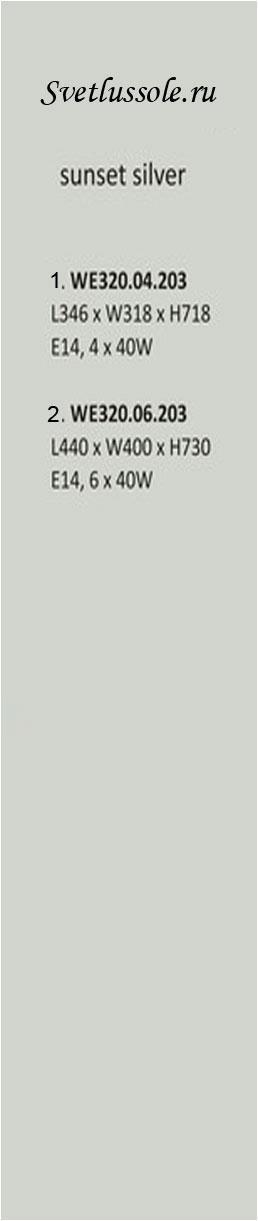 Технические характеристики светильника WE320.06.203_wertmark