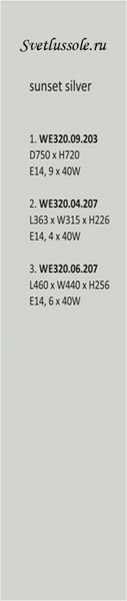 Технические характеристики светильника WE320.09.203_wertmark