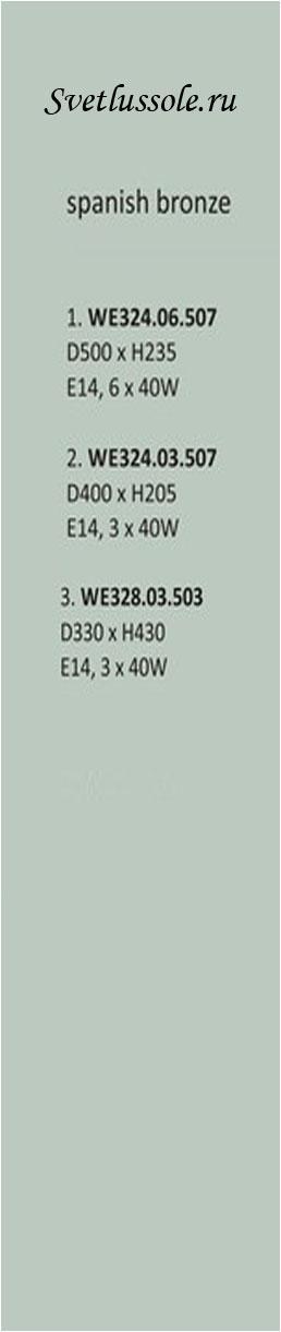 Технические характеристики светильника WE324.06.507_wertmark