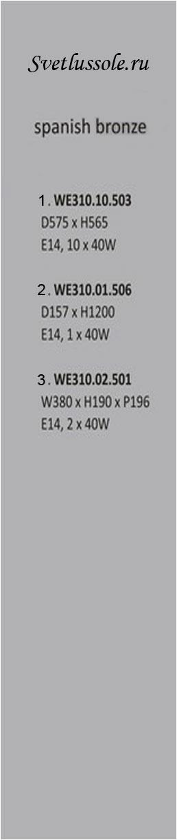 Технические характеристики светильника WE310.10.503_wertmark