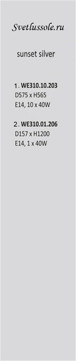 Технические характеристики светильника WE310.10.203_wertmark