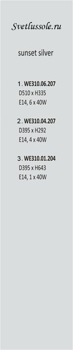 Технические характеристики светильника WE310.06.207_wertmark